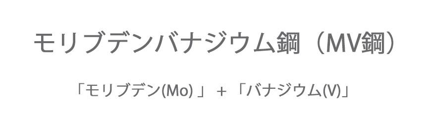 モリブデンバナジウム鋼(MV鋼)